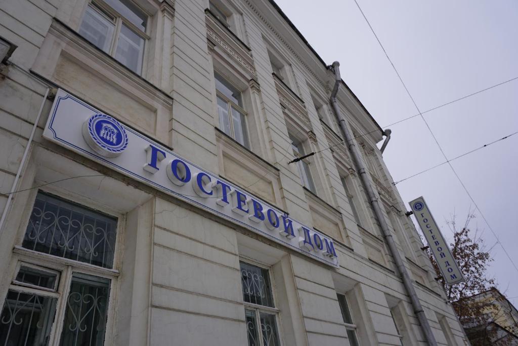 Гостевой дом Академии Пастухова, Ярославль