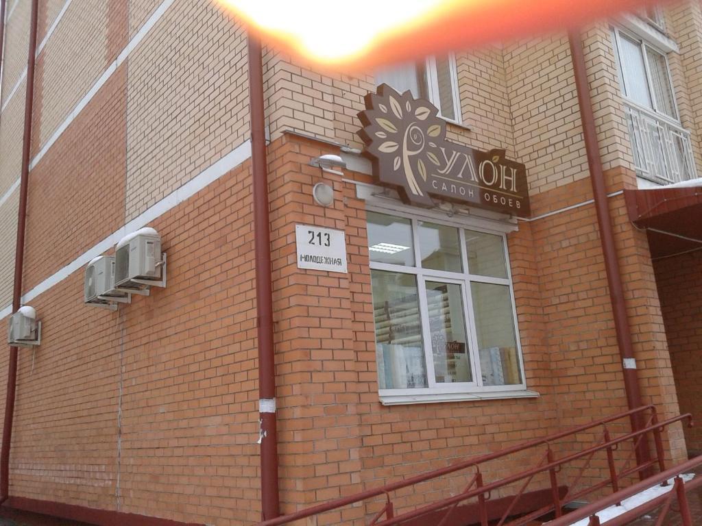 Апартаменты На Молодежной 213, Новополоцк, Беларусь