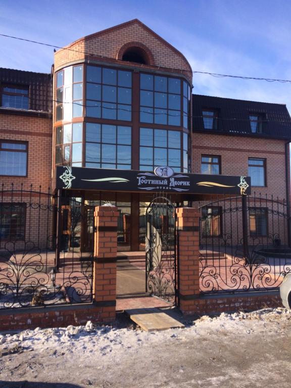 Отель На улице Рабочая