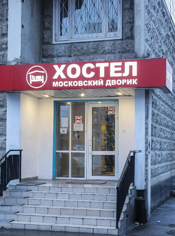 Хостел Московский дворик, Москва
