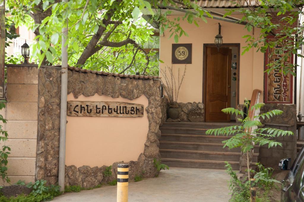 Отель Hin Yerevantsi