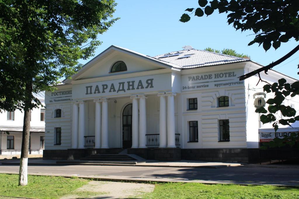 Отель Парадная, Ярославль