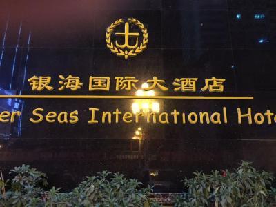 延安银海国际大酒店