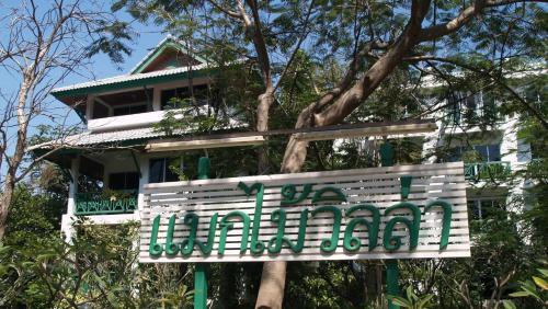 Makmai Villa - Rayong