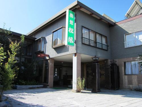 松风日式旅馆