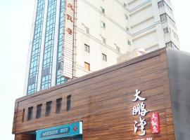 大鹏湾度假酒店, 东港镇