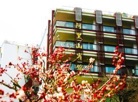 阿里山宾馆, Xianglin