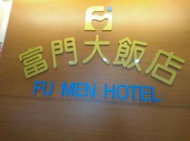 富门大饭店, 屏东县