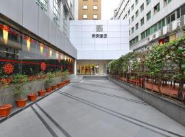 深圳东门新安酒店(原深圳新安市中心假日别墅酒店), 深圳