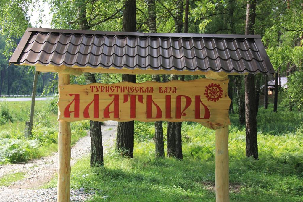 Турбаза Алатырь, Усть-Муны
