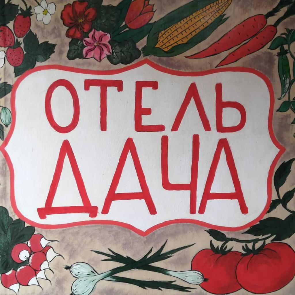 Отель Вороново