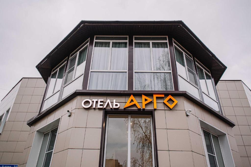 Отель АРГО, Ярославль