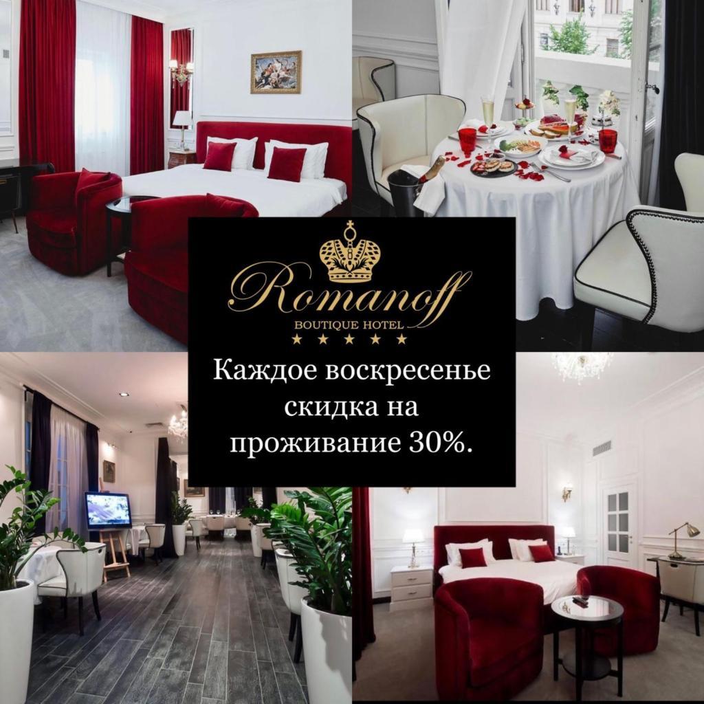 Бутик-Отель Romanoff, Краснодар