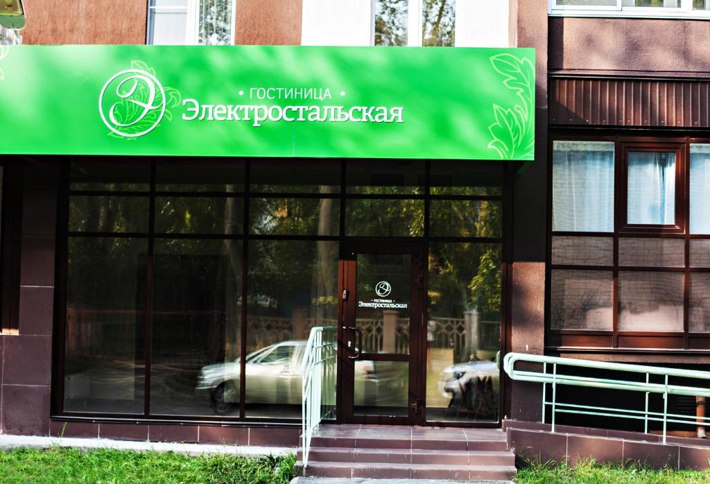 Отель Электростальская