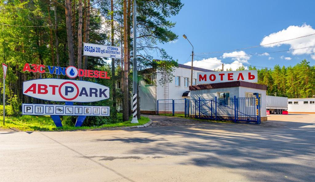 Мотель Avtopark, Едрово