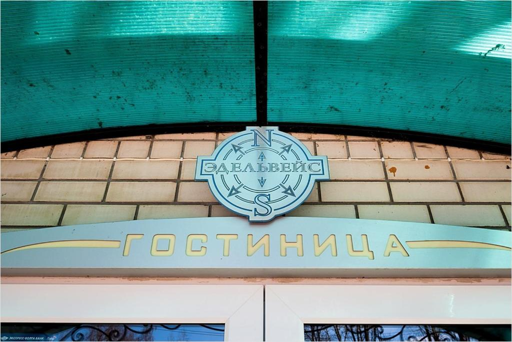 Отель Эдельвейс, Энгельс