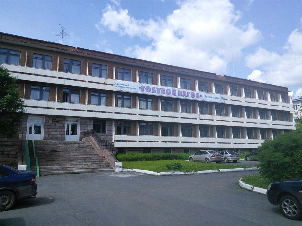 Санаторий Голубой Вагон, Ижевск