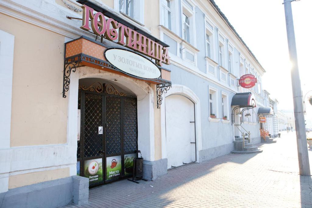 Отель У Золотых Ворот, Владимир