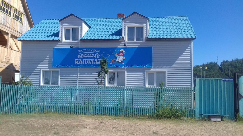 Гостевой дом Весёлый капитан, Гремячинск (Бурятия)
