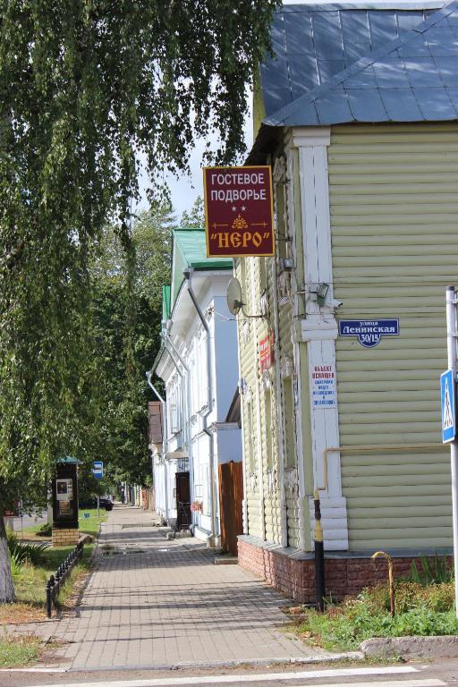 Гостевое Подворье Неро, Ростов Великий