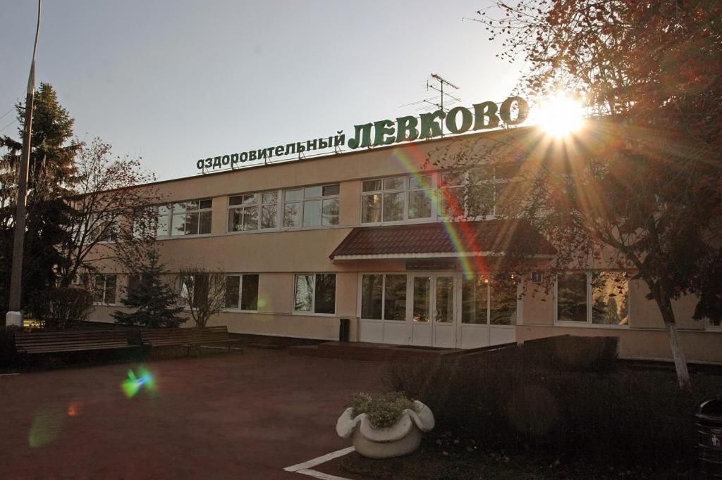 Оздоровительный комплекс Левково, Пушкино, Московская область