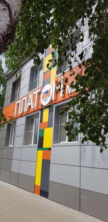 Отель Платон, Тамбов