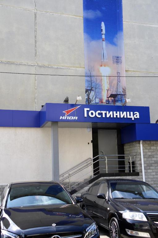 Гостиница НПО автоматики, Екатеринбург