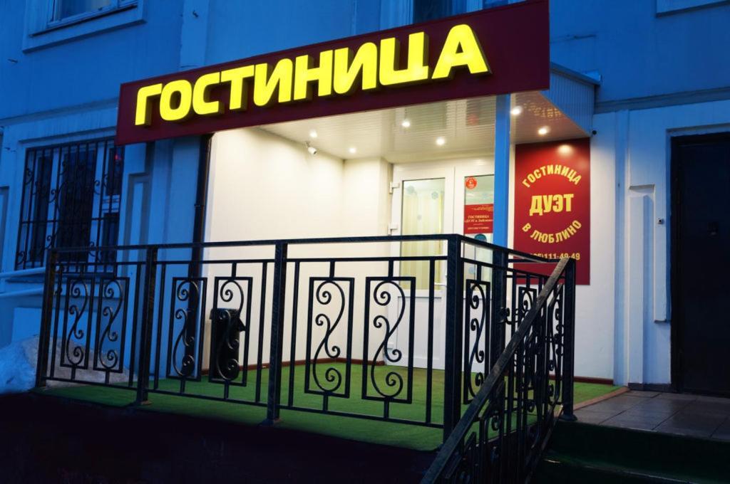 Отель Дуэт в Люблино, Москва
