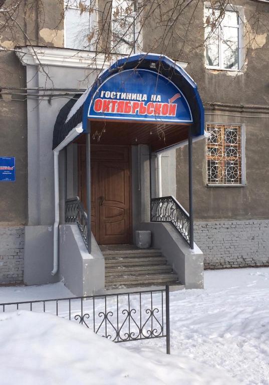 Гостиница На Октябрьской, Омск