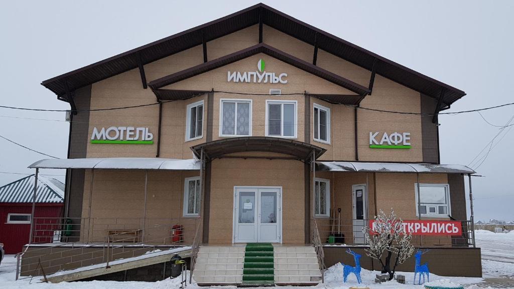 Мотель Импульс, Средняя Ахтуба