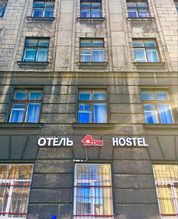 Хостел ДОМ, Санкт-Петербург