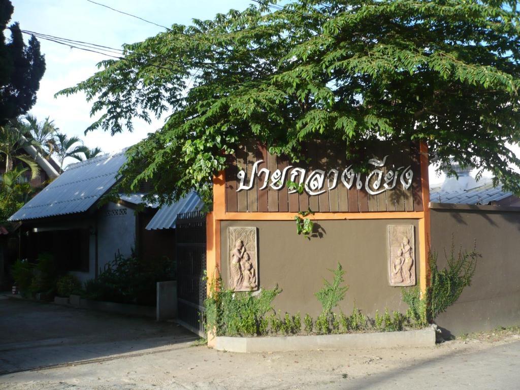 Гостевой дом Pai Klang Vieng, Пай