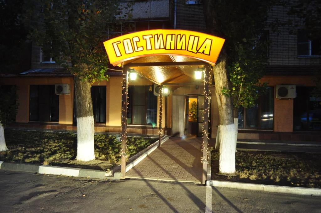 Гостевой дом Мексика, Ростов-на-Дону