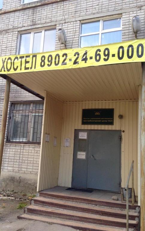 Хостел На Московском, Ульяновск