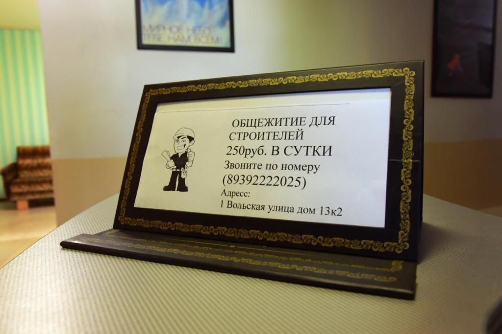 Хостел Welcome Home, Москва