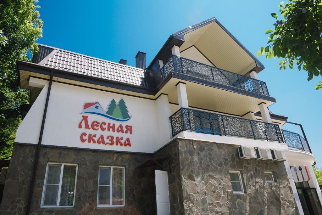 Дорогие гостиницы Мысхако