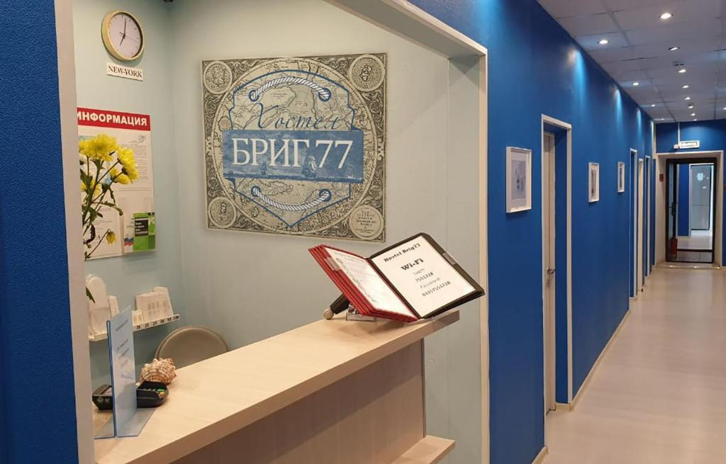 Хостел Brig77 Hostel, Москва