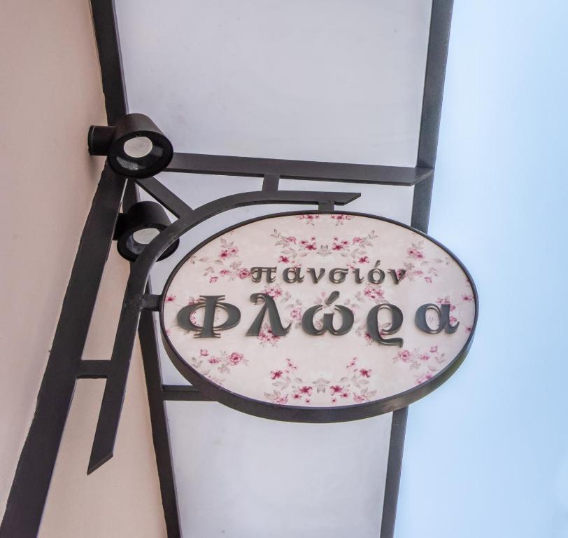 Гостевой дом Flora, Тинос