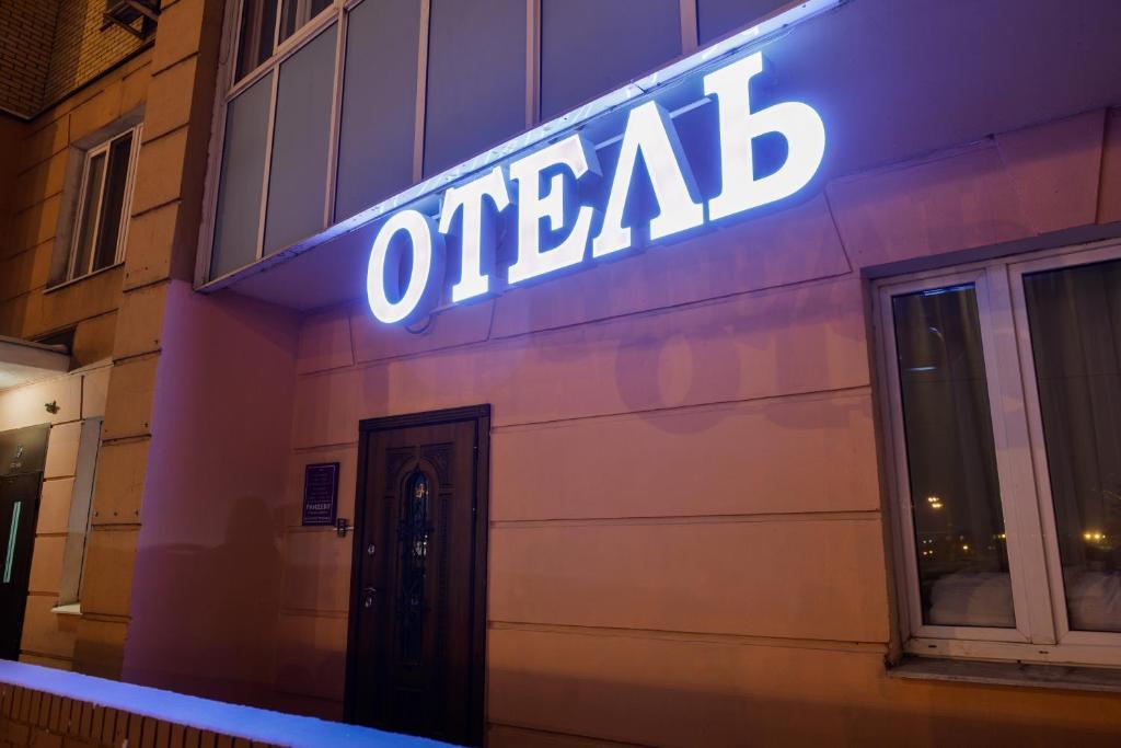 Отель Рандеву Рязанский проспект, Москва