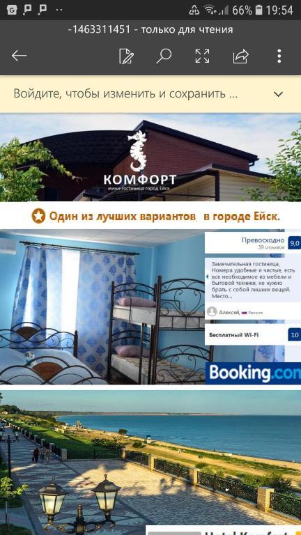 Отель Комфорт, Ейск