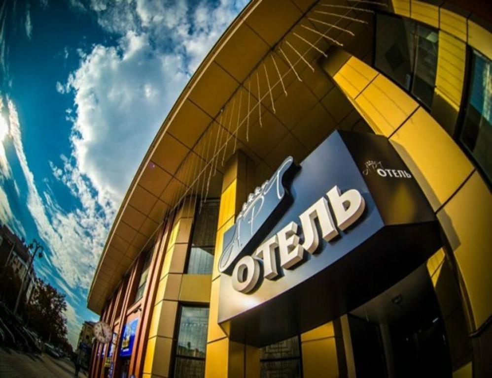 Отель АртОтель, Белгород