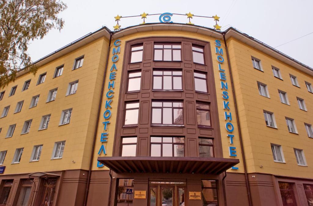 СмоленскОтель, Смоленск