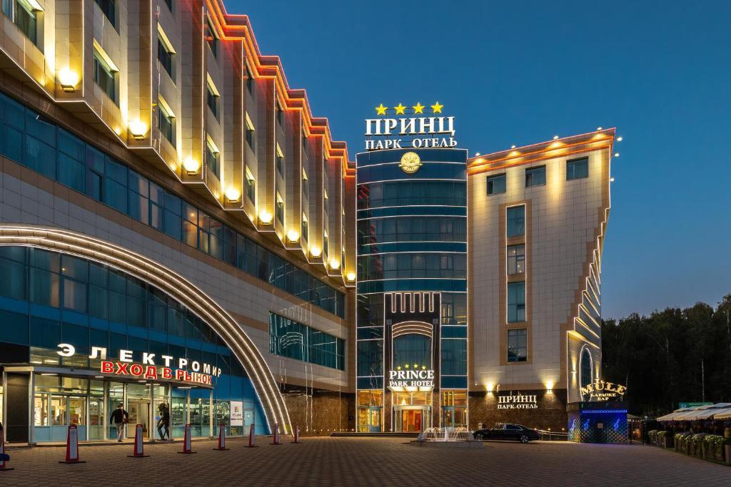 Парк-Отель Принц, Москва