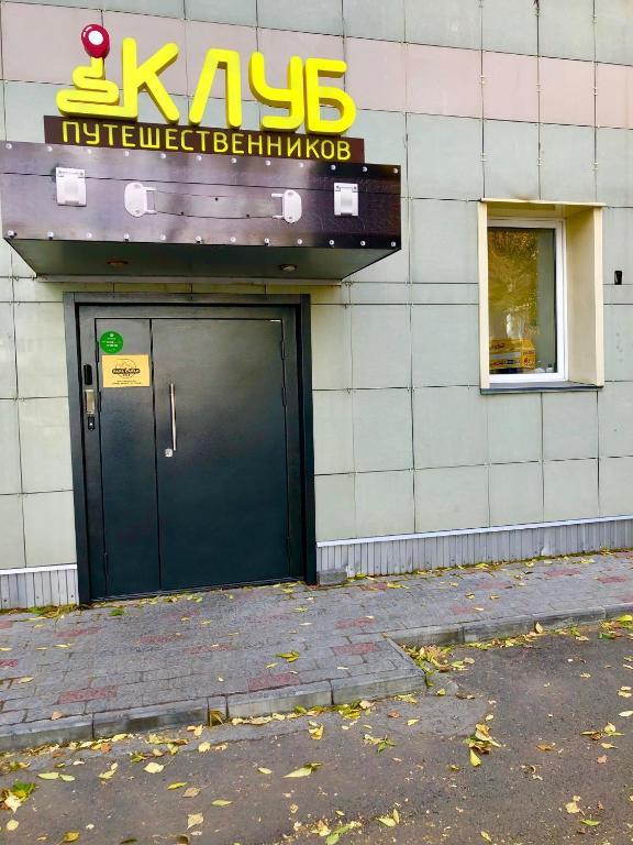 Отель Клуб Путешественников 2