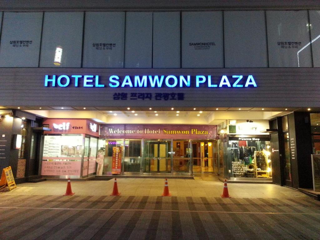 Samwon Plaza Hotel, Анян, Южная Корея