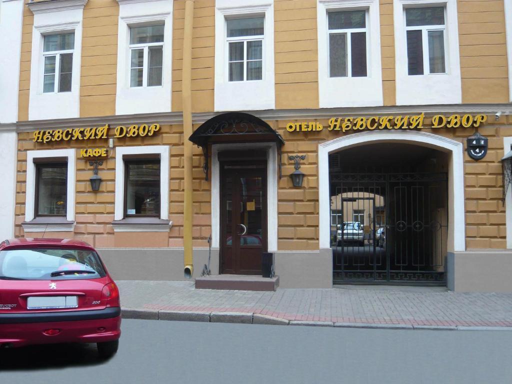 Отель Невский Двор, Санкт-Петербург