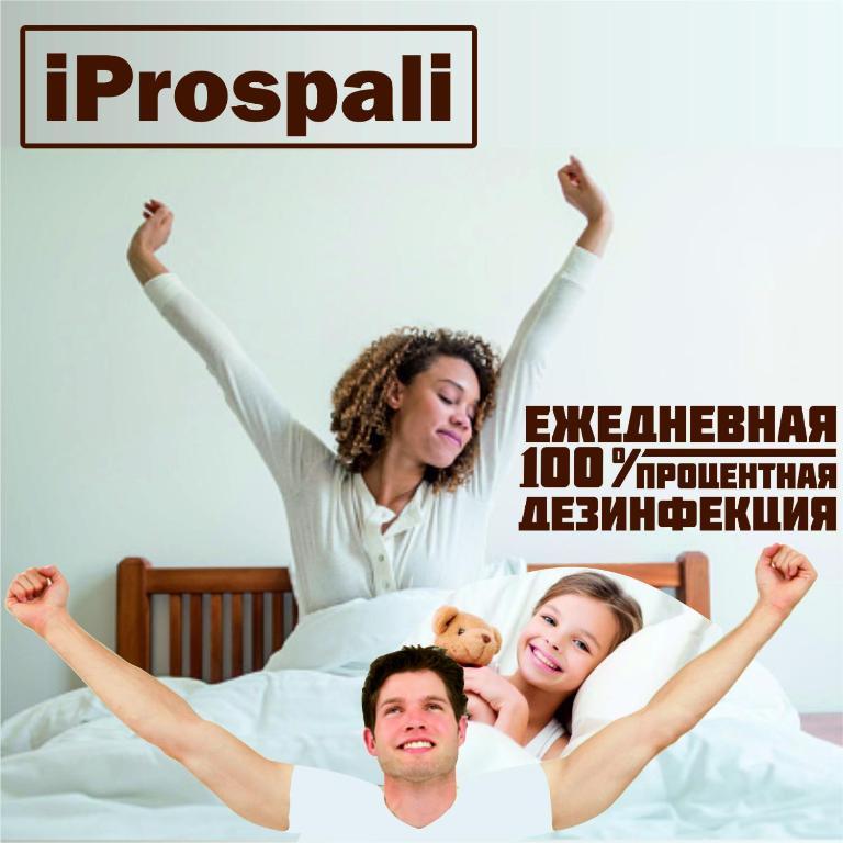 Хостел iProspali, Москва