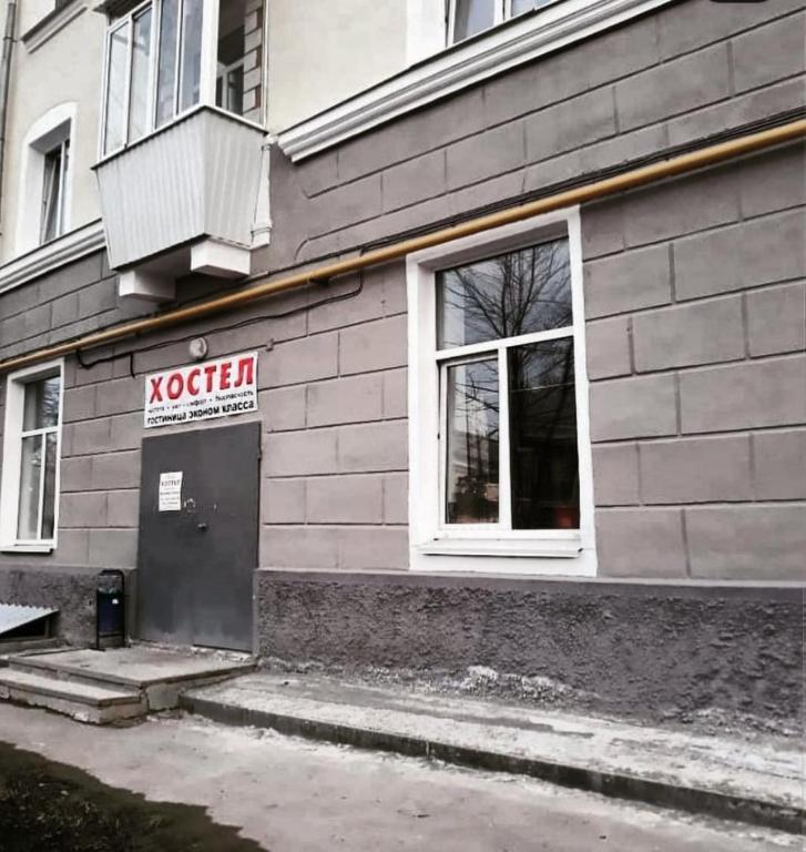 Нхостел, Екатеринбург