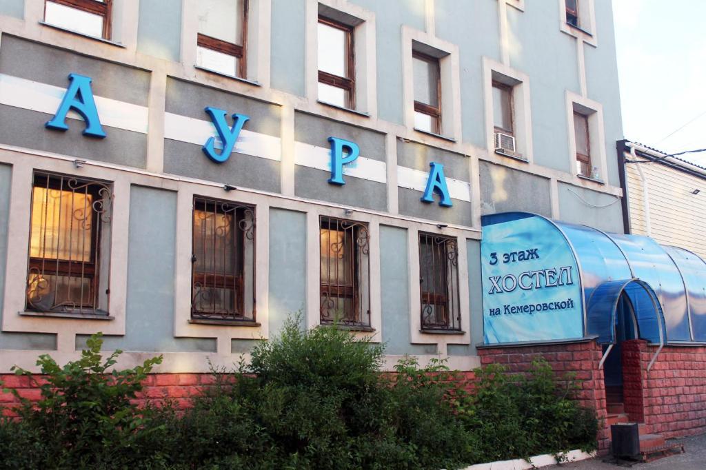 Гостиница Аура, Омск
