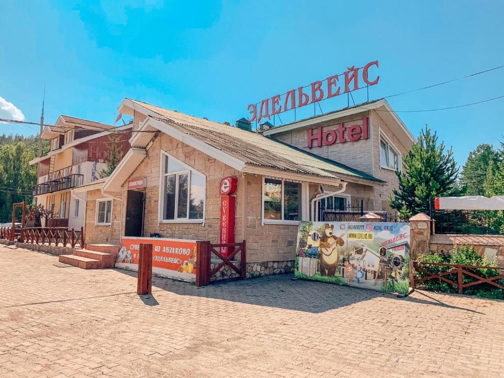 Гостиница Эдельвейс, Новоабзаково